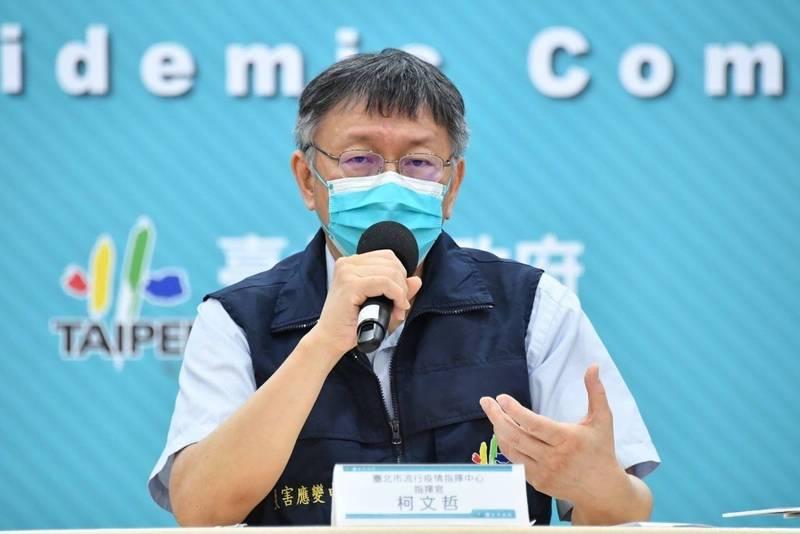 柯文哲出席防疫記者會。(台北市政府提供)