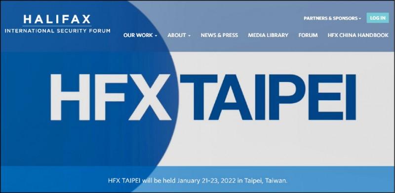 哈利法克斯國際安全論壇(Halifax International Security Forum, HFX)宣布明年移師台北,與我國智庫國防安全研究院合辦「哈利法克斯:台北論壇」(HFX TAIPEI)。 (取自HFX官網)