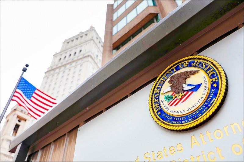 美國司法部廿二日表示,紐約的一個聯邦大陪審團已同意提交起訴書,指控包括一名中國檢察官在內的九人在美執行所謂的「獵狐行動(Operation Fox Hunt)」,監視、騷擾、跟蹤與脅迫移居美國的中國人回國受審。(路透檔案照)