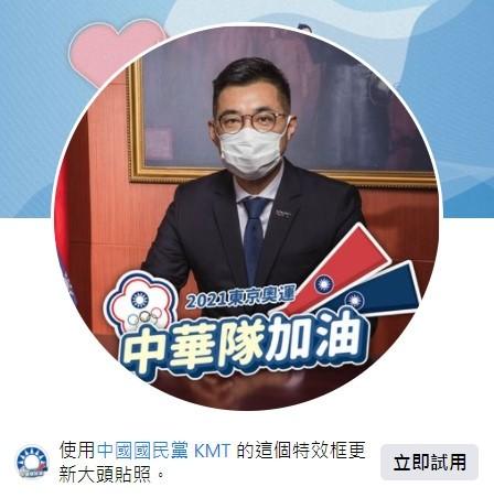 國民黨主席江啟臣昨晚在臉書更新大頭貼特效框,表態呼籲大家一起成為「中華隊」。(截圖自江啟臣臉書)