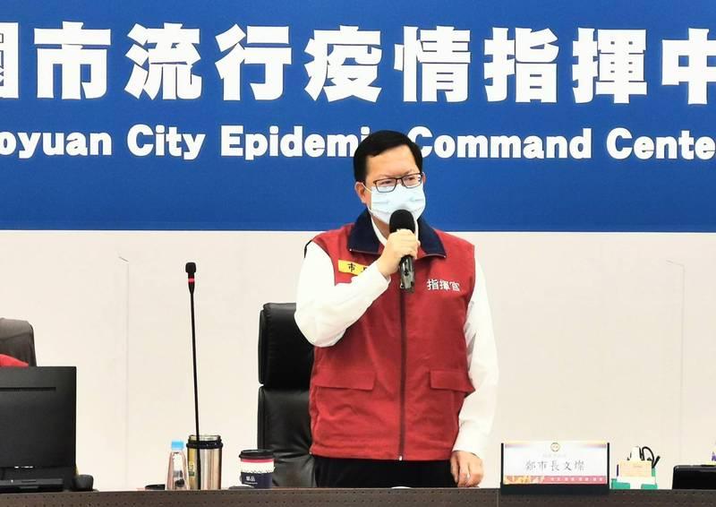桃園市長鄭文燦主持市府防疫專案會議。(桃園市政府提供)