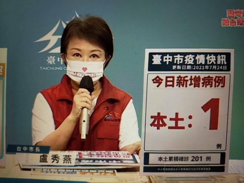 台中市新增1例本土個案。(記者張軒哲翻攝)