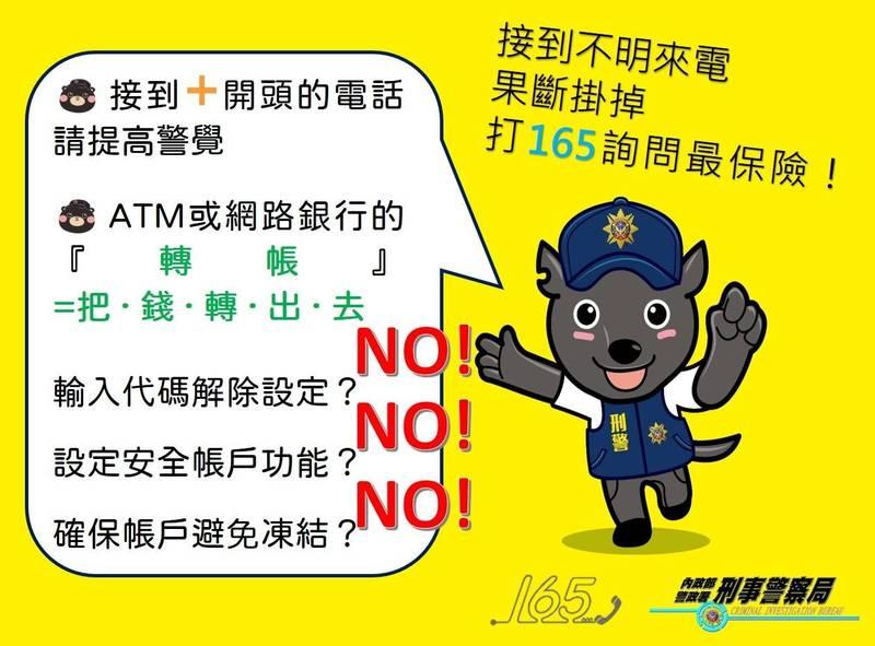 警方提醒民眾小心詐騙手法。(刑事局提供)