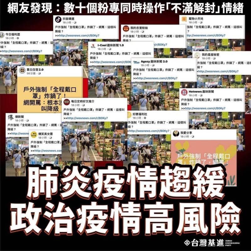 數十個臉書粉專同時轉發批評降級卻還要戴口罩的連結,台灣基進認為是操作民眾不滿的情緒。(台灣基進高雄黨部提供)