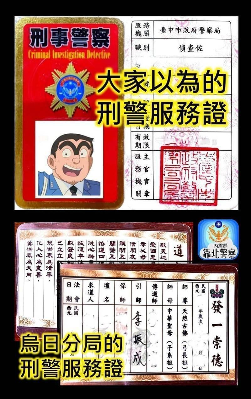 烏日分局偵查隊長李振成被人在臉書「靠北警察」上爆料,於家中設佛堂,並疑有不樂之捐。(翻攝自臉書)