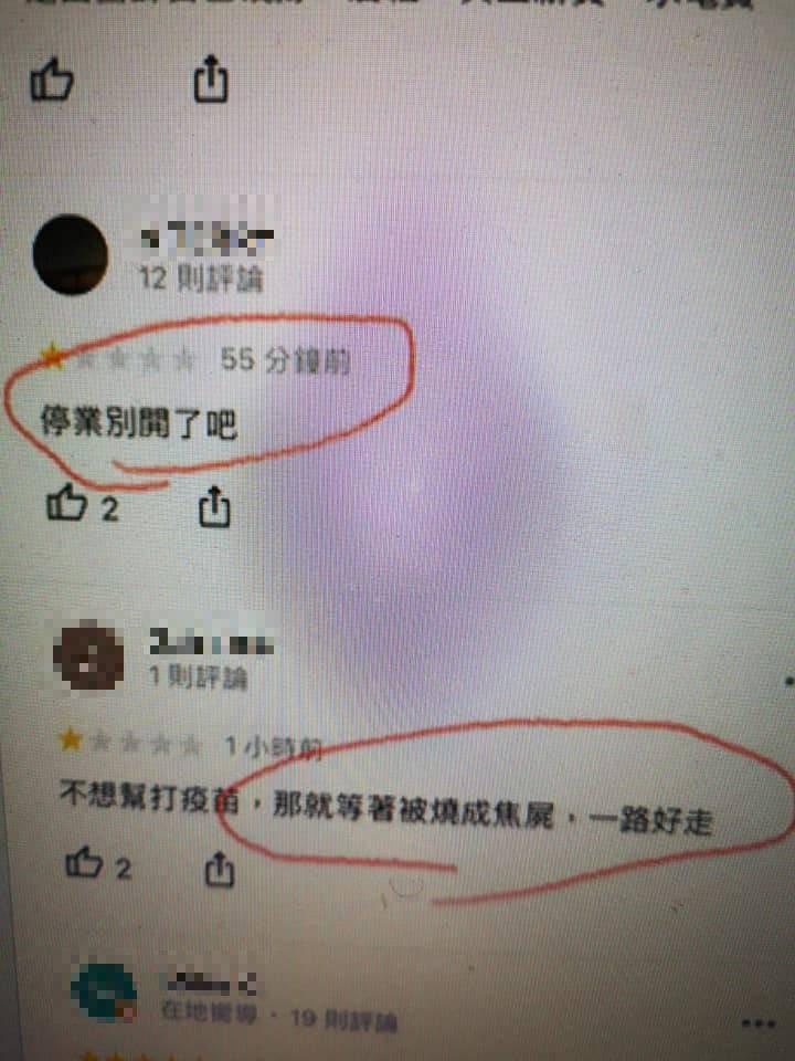 「張博揚小兒科診所」被網友湧入Google評論刷1星負評。(擷取自張博揚小兒科診所臉書)