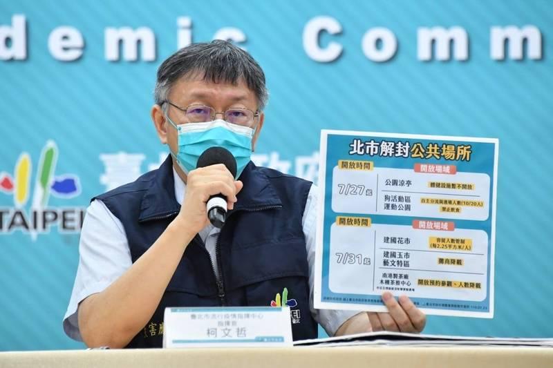 台北市長柯文哲說,釣蝦場、北投溫泉泡腳池暫時不開放。(資料照,台北市政府提供)
