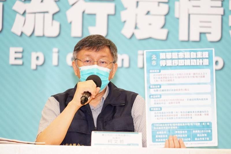 台北市長柯文哲宣布,除了既有的紓困方案,給予萬華區特別補償。(台北市政府提供)