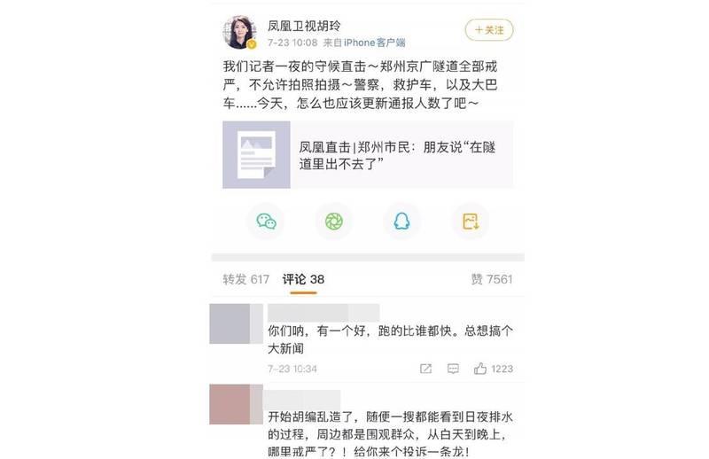 中國記者胡玲23日早上在社群平台「微博」轉發一則鳳凰衛視報導微「鄭州市民:朋友說『在隧道出不去了』」,同時胡玲直指「鄭州隧道全部戒嚴,不允許拍照拍攝」,引起中國小粉紅批評。(圖擷取自「@big_ear_cat」推特」)