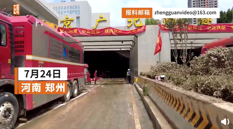 根據最新消息,隧道南端入口已經顯露出來。(圖擷取自微博)