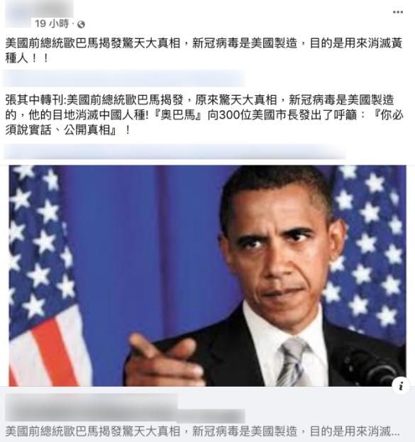 網傳訊息宣稱「美國前總統歐巴馬揭發驚天大真相,武漢肺炎病毒是美國製造,目的是用來消滅黃種人」一事,經查為「錯誤訊息」。(圖擷取自查核中心網頁)