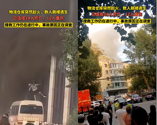 中國吉林省長春市一處物流倉庫今天下午失火,造成14人死亡、12人重傷及14人輕傷。(圖片擷取自微博)