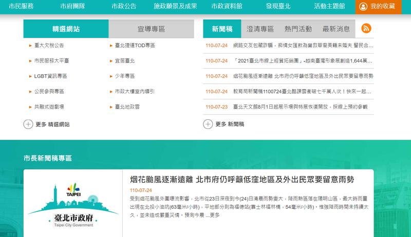 根據北市府統計,台北市受理災情95件,主要為路樹傾倒60件及零星停電等災情,並未發生重大災情。圖為台北市政府網頁。(圖擷取自台北市政府網站)