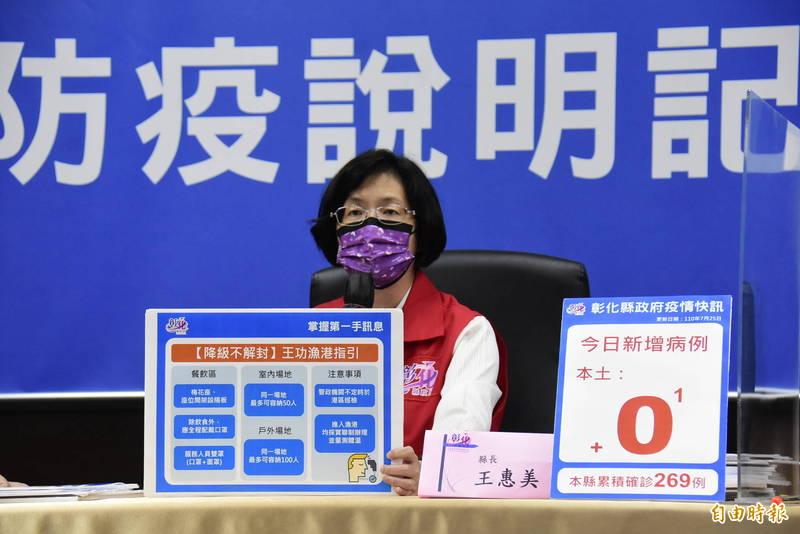 彰化縣長王惠美強調,請民眾上網預約疫苗,中央才會根據預約人數來配發疫苗。(記者劉曉欣攝)