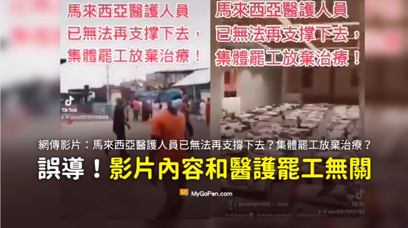 網傳「馬來西亞醫護人員已無法再支撐下去,集體罷工放棄治療」的影片。經查核,影片內容無關醫護人員罷工。(圖擷取自查核平台「MyGoPen」)