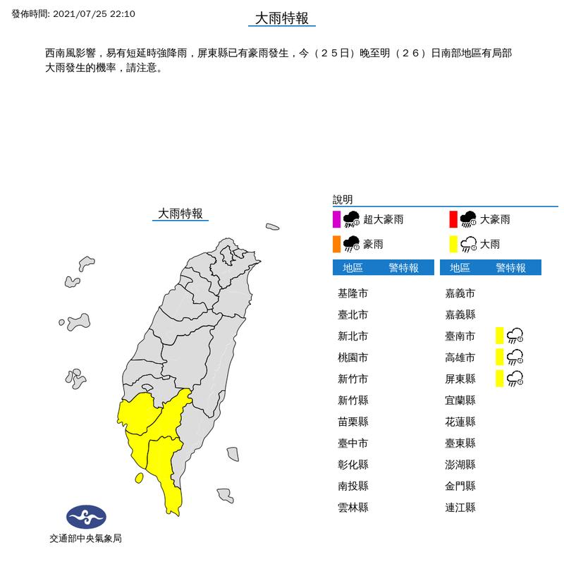 中央氣象局對台南、高雄及屏東發布大雨特報,請民眾注意雨勢。(圖擷取自中央氣象局)