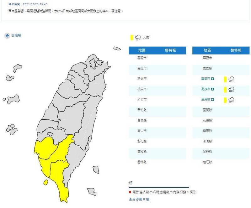 受到西南風影響,易有短延時強降雨,今日南部地區台南市、高雄市、屏東縣有局部大雨發生的機率。(圖取自中央氣象局)