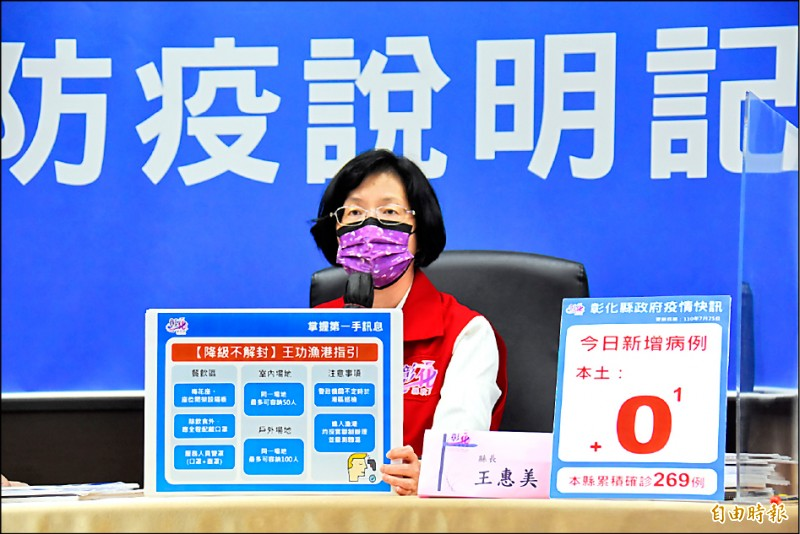 中央開放武漢肺炎疫苗可以混打,彰化縣長王惠美表示,請民眾上網預約疫苗,中央才會根據預約人數來配發疫苗。(記者劉曉欣攝)