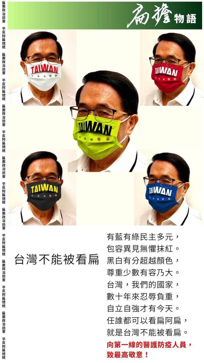 陳水扁秀出不同顏色的TAIWAN口罩,強調台灣、我們的國家。(記者王榮祥翻攝)