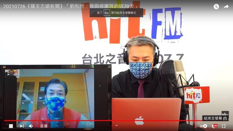 新北市副市長劉和然(左下)接受廣播節目專訪,談新北市的防疫工作。(記者賴筱桐翻攝)