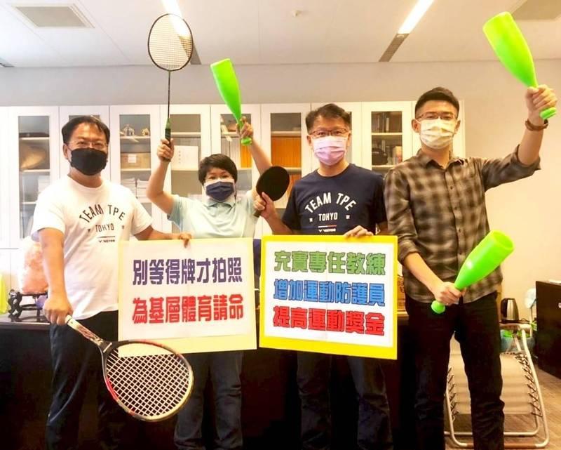 台中市議員謝志忠(左起)、張玉嬿、王立任、黃守達,為基層體育請命。(謝志忠服務處提供)