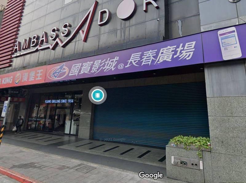 台北市長春國賓影城因有確診者足跡,自主停業至29日。(圖擷取自Google)