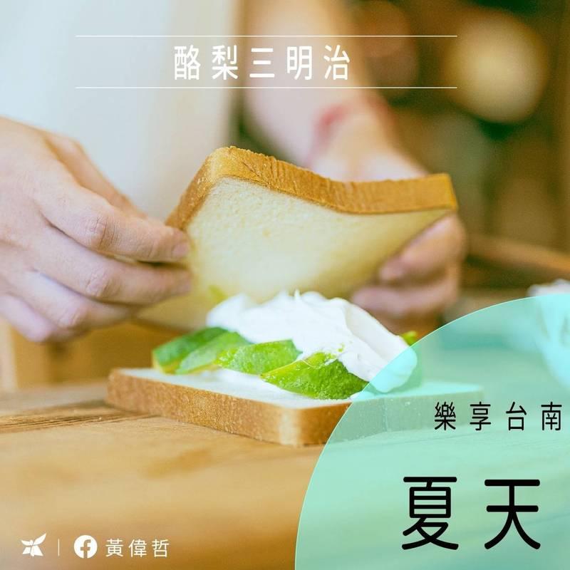台南市長黃偉哲推薦各式酪梨食譜。(擷自黃偉哲臉書)