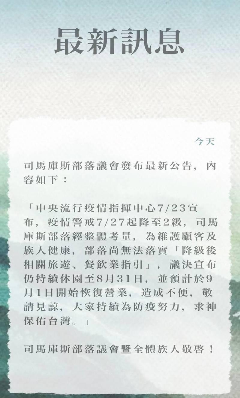 新竹縣尖石鄉司馬庫斯部落公告閉園到8月31日。(圖由拉互依.倚岕提供)