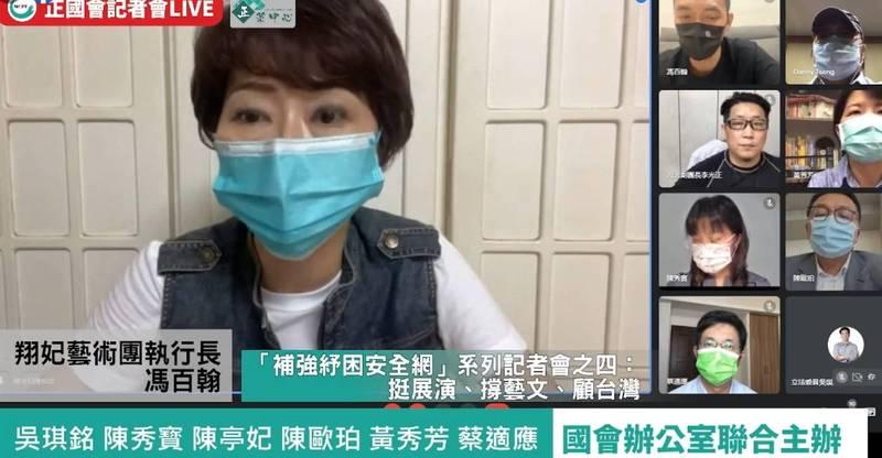 民進黨正國會立委今天舉行「挺展演、撐藝文、顧台灣」線上記者會。(記者簡惠茹翻攝)