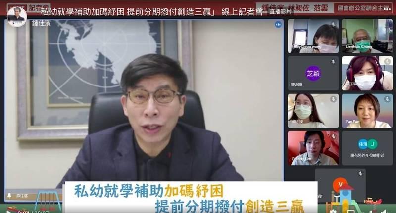 民進黨立委鍾佳濱(左)、范雲、林昶佐今舉行「私幼就學補助加碼紓困,提前分期撥付創造三贏」線上記者會。(記者謝君臨翻攝)