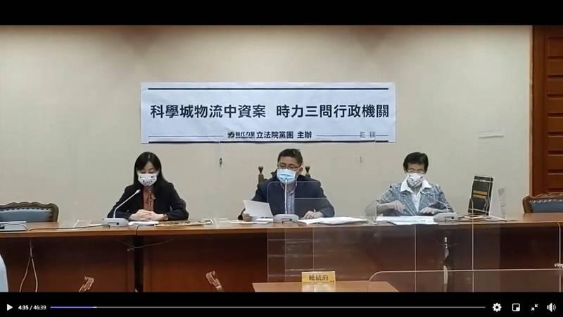 立法院時代力量黨團今召開行「科學城物流中資案,時力三問行政機關」記者會。(翻攝自線上記者會轉播畫面)
