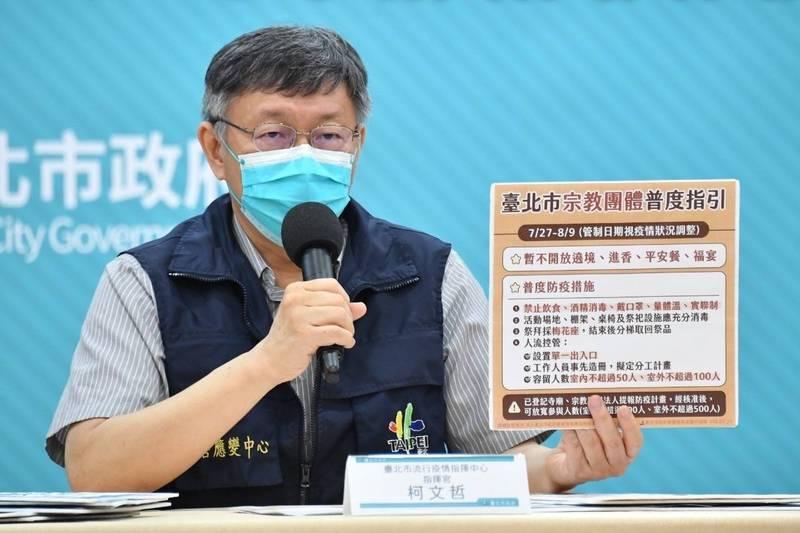 全國今防疫降為二級警戒,台北市政府再公布中元普度防疫指引,市長柯文哲表示,遶境、進香等大型群聚活動仍禁止,也不開放普度的平安餐、福宴。(圖由台北市政府提供)