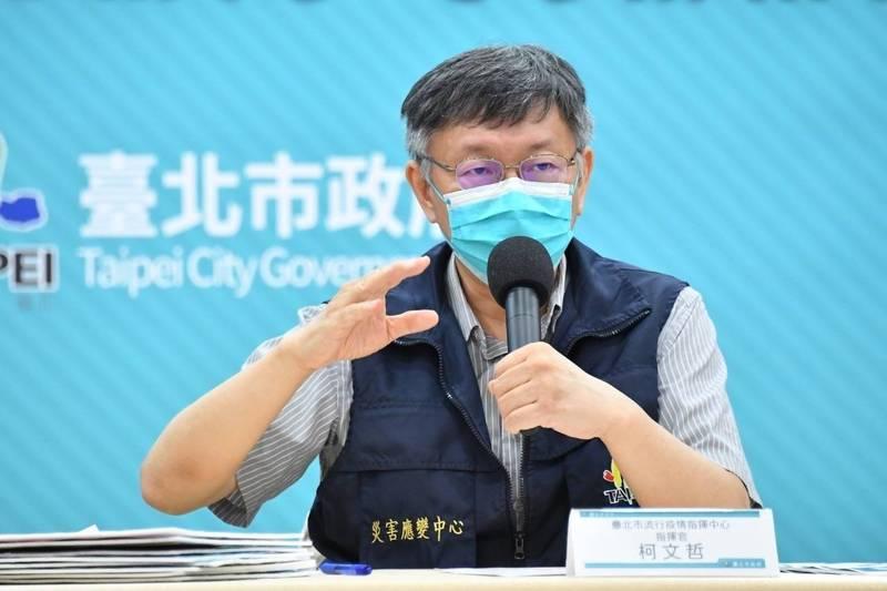 台北市長柯文哲出席防疫記者會。(北市府提供)