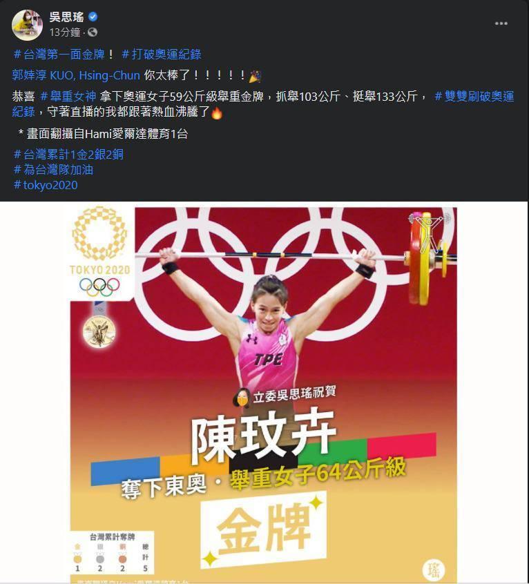 吳思瑤在臉書恭賀郭婞淳,不過名字跟量級都打錯了。(圖片擷取自PTT)