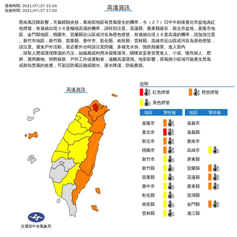 中央氣象局今日下午3點24分針對全台16縣市發布高溫特報。(圖取自中央氣象局網站)