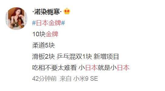 中國網友不滿金牌數量被日本超車,將矛頭指向柔道分太多量級。(圖片擷取自微博)