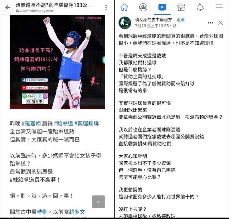 台灣19歲跆拳道女將羅嘉翎25日在東京奧運,為女子57公斤級摘下一面銅牌,但在網路上竟出現「俏女巫的古中藥秘方」廠商疑似盜用羅嘉翎的圖片,還在下方自行添加「俏女巫」logo,疑似藉此打廣告。(圖擷自網路、臉書,本報合成)