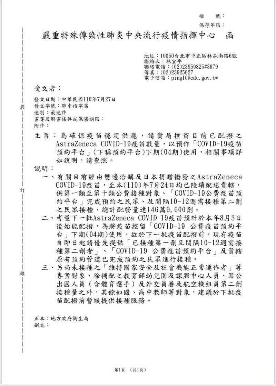 Re: [新聞] 中央下令國高中教師停打疫苗 北市:不要
