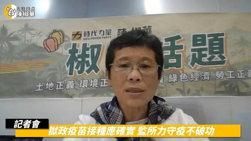 時代力量立委陳椒華呼籲矯正署,不應剝奪高風險族群疫苗權利。(翻攝線上記者會直播畫面)