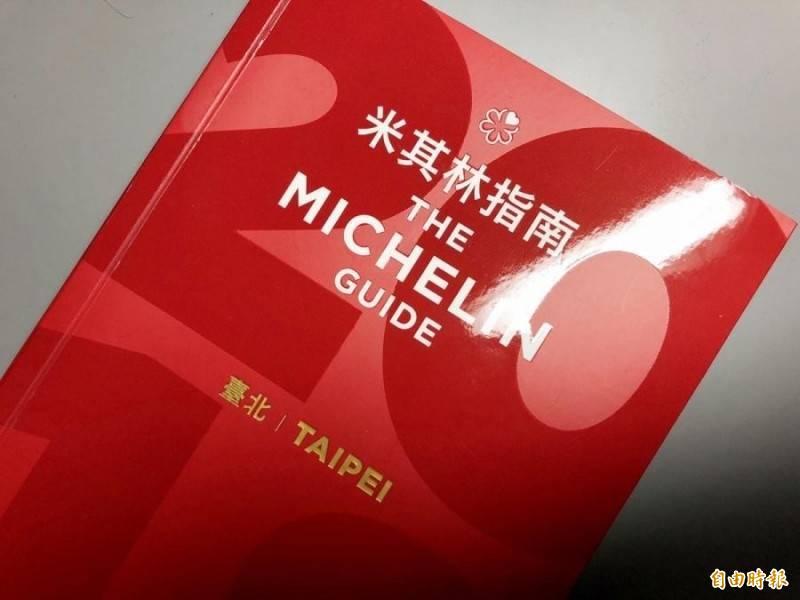交通部觀光局贊助的《台北台中米其林指南 2021》將於8月25日線上公布。(資料照)