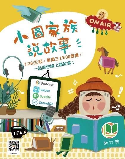 新竹縣政府暑假期間推出聲音數位媒體頻道「小圖家族說故事」。(新竹縣政府提供)