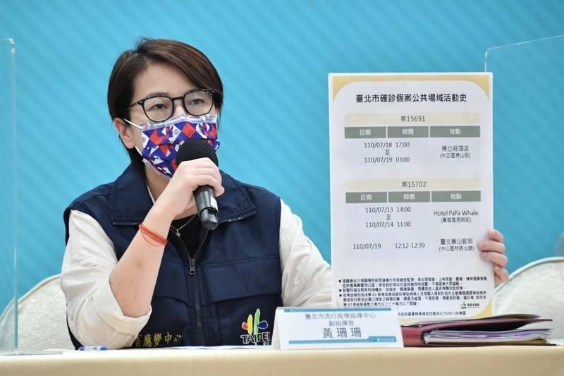 北市副市長黃珊珊今於防疫記者會表示,公布2例「特別行程」的確診足跡。(台北市政府提供)
