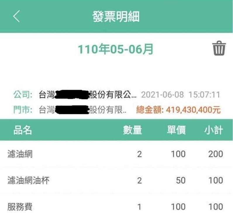 網友分享自己遇到的烏龍發票事件。(圖擷取自爆料公社)