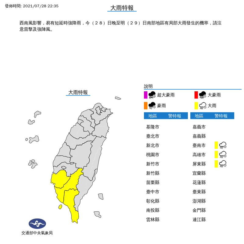 氣象局今晚間10時35分對台南市、高雄市及屏東縣等3縣市發布大雨特報。(擷取自中央氣象局)