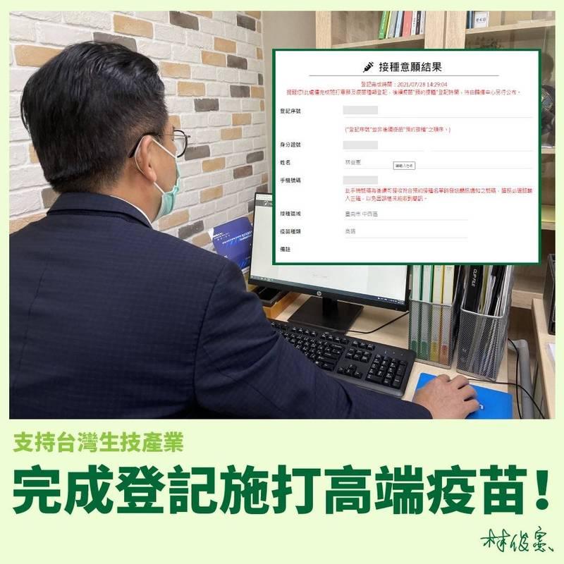 民進黨立委林俊憲也於臉書宣布,為了力挺支持台灣生技產業,他也已完成了預約高端疫苗的施打登記。(圖擷取自立委林俊憲臉書)
