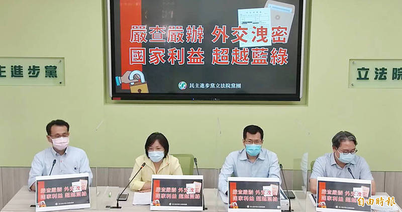 Democratic Progressive Party legislators in Taipei yesterday hold an online news conference regarding an apparent leak of classified diplomatic correspondence. Photo copied by Chien Hui-ju, Taipei Times