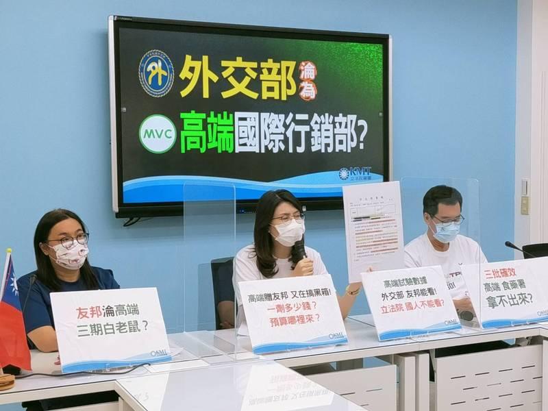 國民黨出示外交部公文,質疑蔡政府「國產疫苗援外」是「幫備受爭議的國產高端疫苗尋找出路」,引起討論。(國民黨團提供)