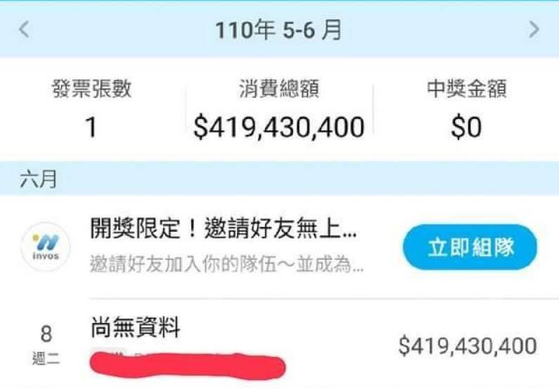 網友分享自己遇到的烏龍發票事件,兩款不同的App都顯示異常的金額。(圖擷取自爆料公社)