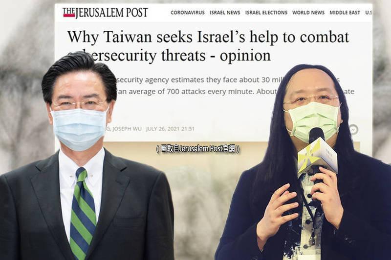 外交部長吳釗燮(左)與行政院政務委員唐鳳(右)聯名,以「台灣何以在對抗資安威脅上尋求以色列協助」為題,投書以色列最大發行量的英文日報《耶路撒冷郵報》(Jerusalem Post)。(圖取自Jerusalem Post官網、資料照;本報合成)