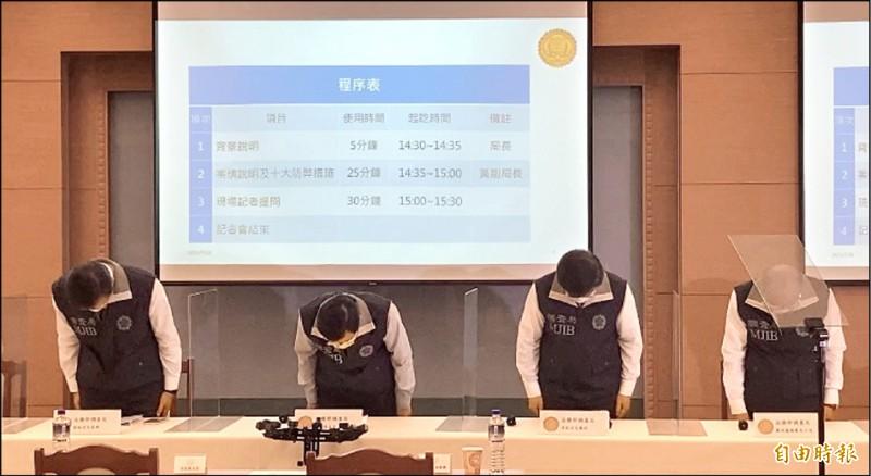 調查局長呂文忠(左二)昨率領2名副局長、主任秘書鞠躬致歉。 (記者闕敬倫攝)